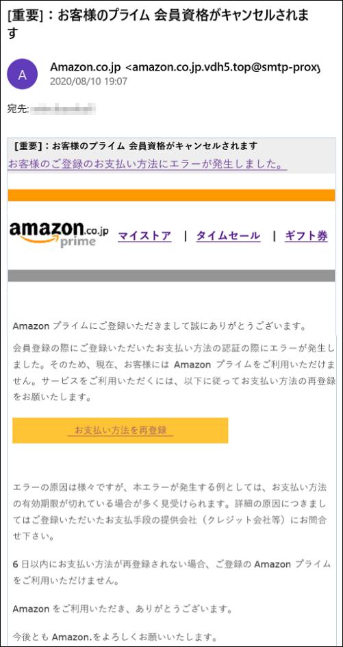 詐欺メール「お客様のプライム会員資格がキャンセルされます」