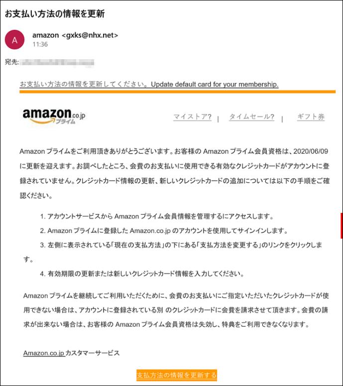 詐欺メール「お支払い方法の情報を更新」