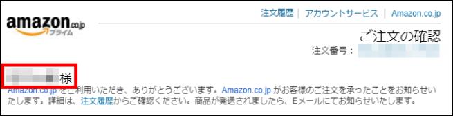 Amazonから届く本物のメールには購入者の名前が記載されている