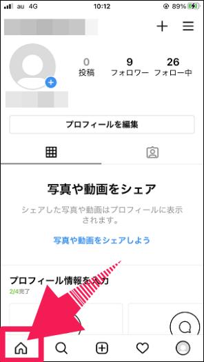 インスタアプリを起動して左下のホーム画面をタップ