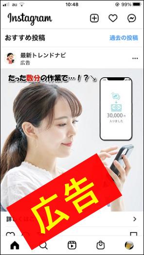 投資系の広告