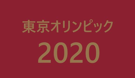 2020年東京オリンピックのスポンサー企業一覧