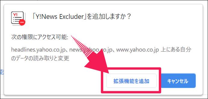 「拡張機能を追加」クリック